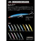 ZIP BAITS - ZBL MONSOON BREAKER 115