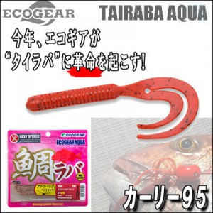 http://www.exotic-anglers.fr/3166-10295-thickbox/ecogear-ecogearaqua-curly-.jpg
